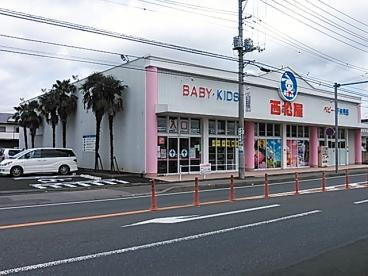 西松屋チェーン つくば梅園店の画像1