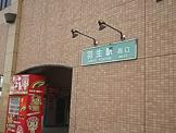 羽生駅西口