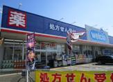 ウエルシア 八千代大和田店
