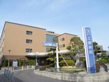 土庫病院の画像1
