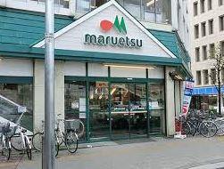マルエツ 東神奈川店の画像1