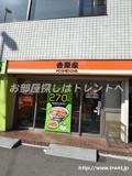 吉野家 西新宿8丁目店