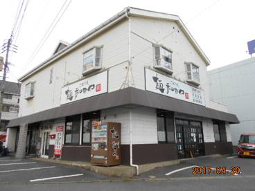 麺処 和田やの画像1