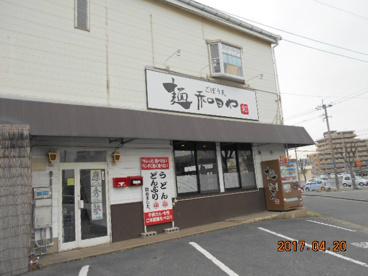 麺処 和田やの画像2