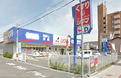 スーパードラッグシグマ 深江南支店の画像1