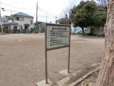 あけぼの公園の画像1