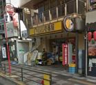 カレーハウス ココ壱番屋 東京メトロ西日暮里駅前店