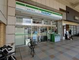 ファミリーマート 東神奈川東口店