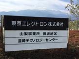 東京エレクトロン山梨株式会社