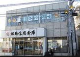城南信用金庫 天王町支店