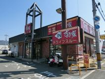 すき家八 尾青山店