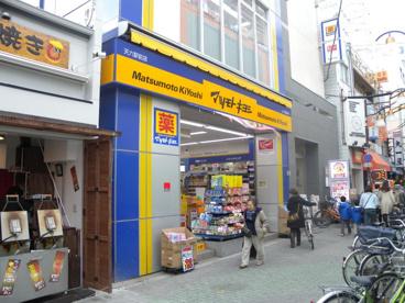 マツモトキヨシ 天六駅前店の画像1