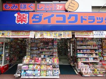 ダイコクドラッグNew梅新店の画像1
