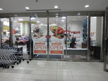 フレスコ北浜プラザ店の画像1