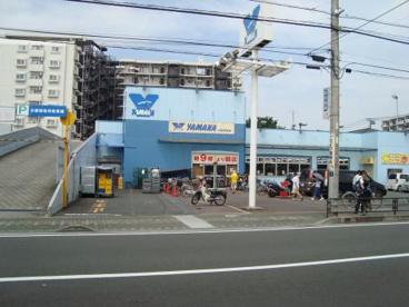 (株)やまか 大和中央店の画像1