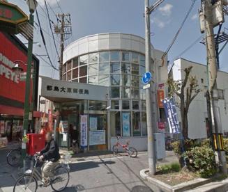 都島大東郵便局の画像1