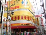 ドン・キホーテ 十三店