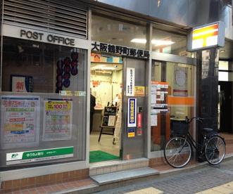 大阪鶴野町郵便局の画像1