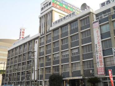 大阪建設専門学校の画像1