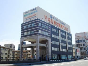 平成医療学園専門学校の画像1