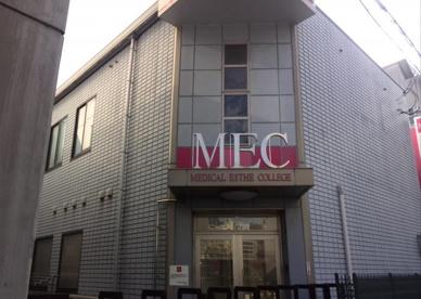 メディカルエステ専門学校の画像1