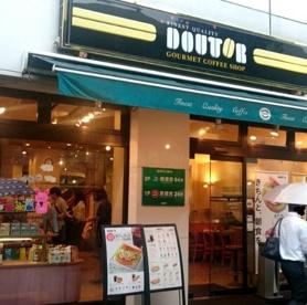 ドトールコーヒーショップ秋葉原和泉橋店の画像1