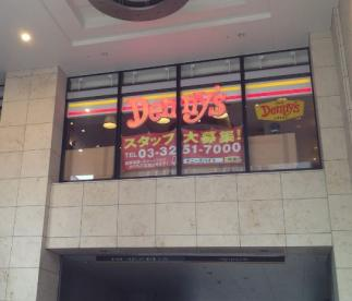 デニーズ 秋葉原中央口店の画像1