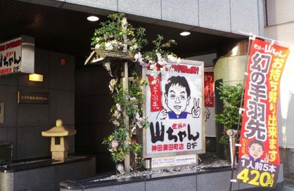 世界の山ちゃん神田須田町店の画像1