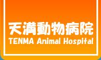 天満動物病院の画像1