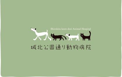 城北公園通り動物病院の画像1