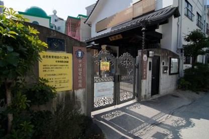 中津相愛幼稚園の画像1
