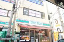 ローソンストア100 北綾瀬駅前店