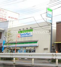 ファミリーマート足立谷中二丁目店の画像1