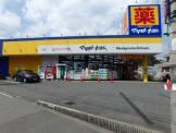 ドラッグストア マツモトキヨシ 戸塚町店