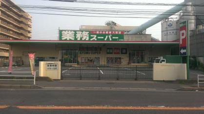 業務スーパー大和店の画像1