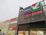 くすりの福太郎東道野辺店