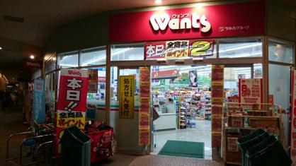 ウォンツフォレオ広島東店の画像1