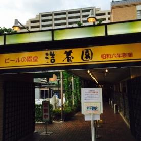 サッポロビール 名古屋ビール園 浩養園の画像1
