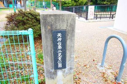 天神台第二児童公園の画像3