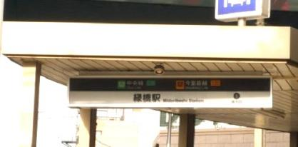 地下鉄緑橋駅の画像1
