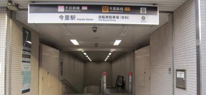 地下鉄今里駅の画像1