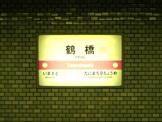 地下鉄鶴橋駅
