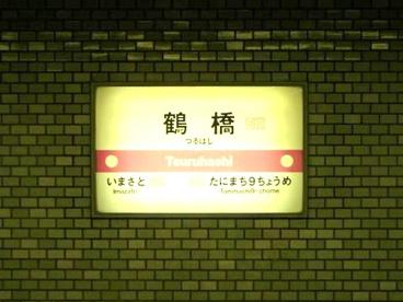 地下鉄鶴橋駅の画像1