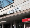 近鉄小阪駅