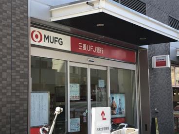 三菱東京UFJ銀行 放出支店の画像2