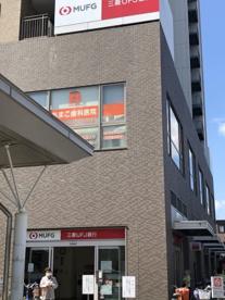 三菱東京UFJ銀行 放出支店の画像3