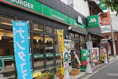 モスバーガー 蒲生四丁目店の画像1