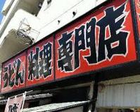 山商饂飩店