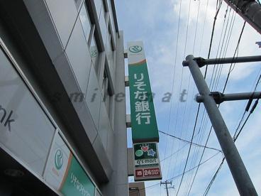 りそな銀行(横浜西口支店 戸部出張所)の画像1