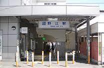 野江駅の画像1